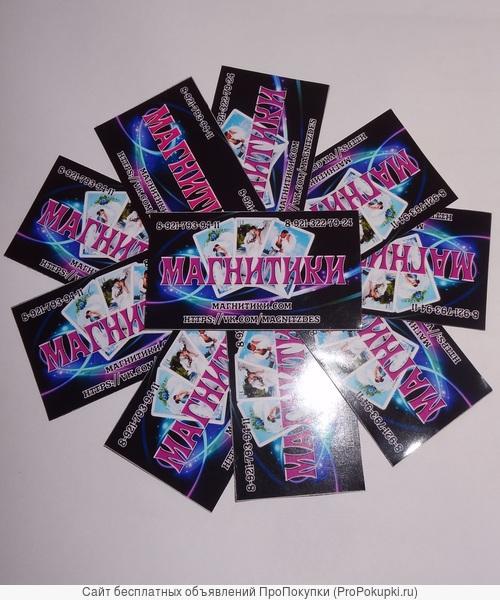 Визитки на виниле, магнитные визитки, визитки на магнитике