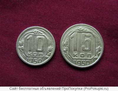 Комплект редких, медно – никелевых монет 1950 года.