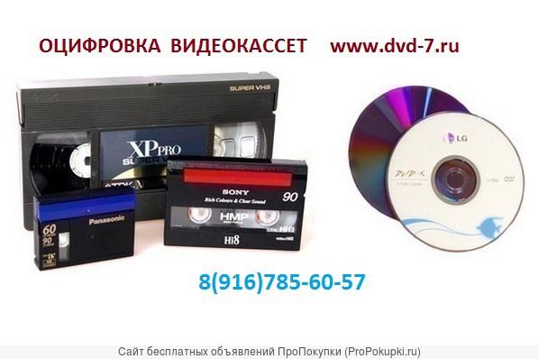 Оцифровка видеокассет на DVD-диски