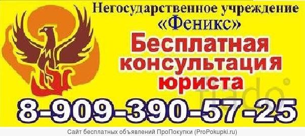 Бесплатная консультация юриста по телефону