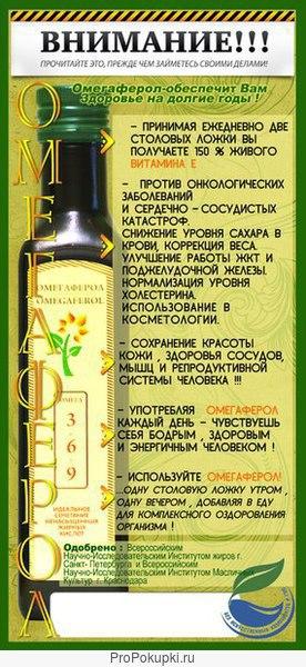масло омегаферол для здоровья всей семьи