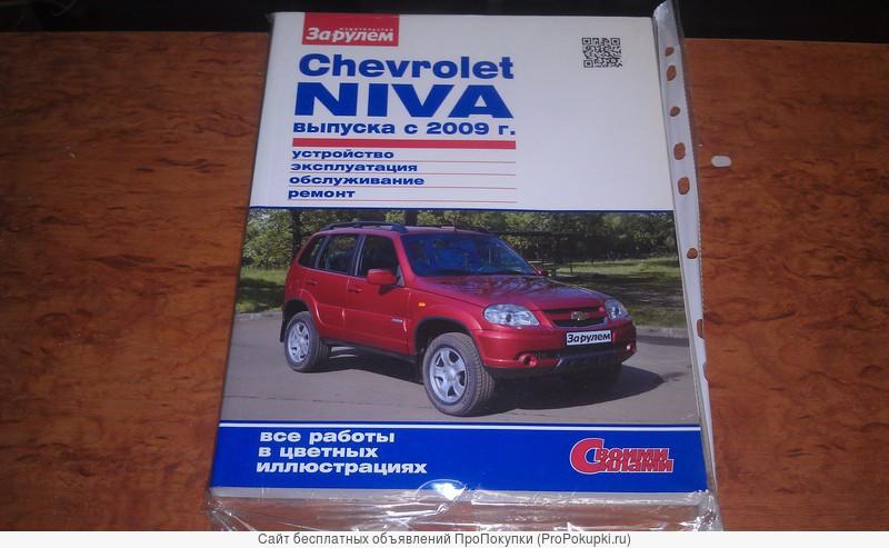 Книга Chevrolet Niva выпуска с 2009 новая