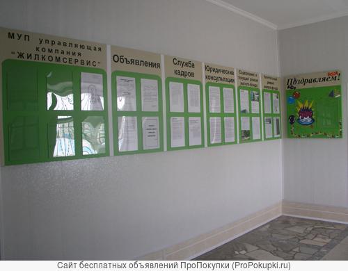 стенды для школы, стенды для детского сада, стенды для больниц
