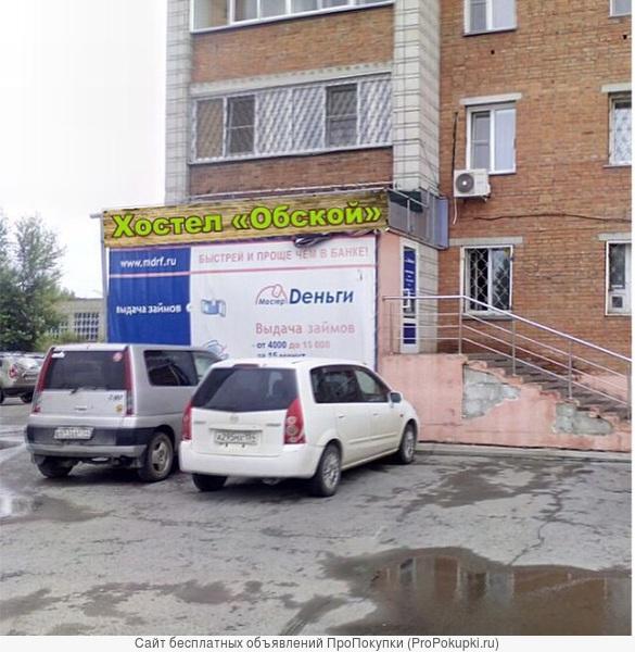 Хостел «Обской»