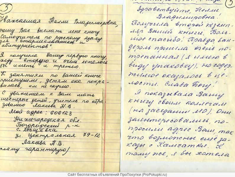 Электронные курсы повышения грамотности письма.