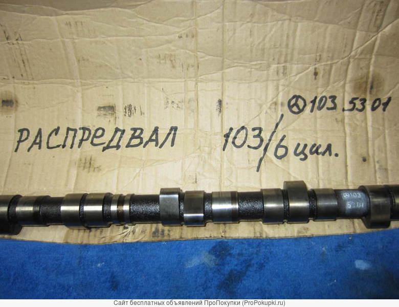 Распредвал на 103-ий бензиновый двигатель для Мерседес W124 W201 W126