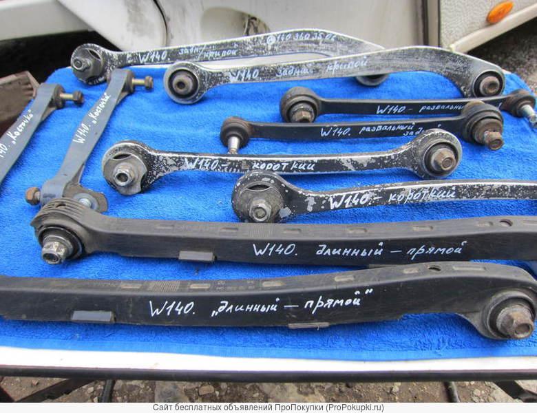Задние рычаги; задние ступицы для Мерседес W140