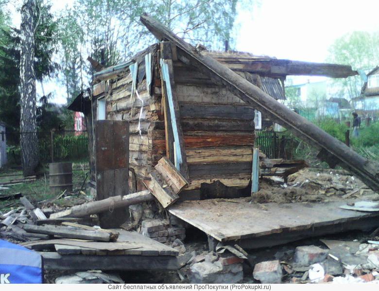 демонтаж,снос ветхих деревяных строений