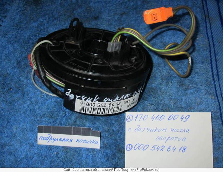 Датчики для Мерседес W124 W201 W202 W120 W129 W126 W140 W220 W215