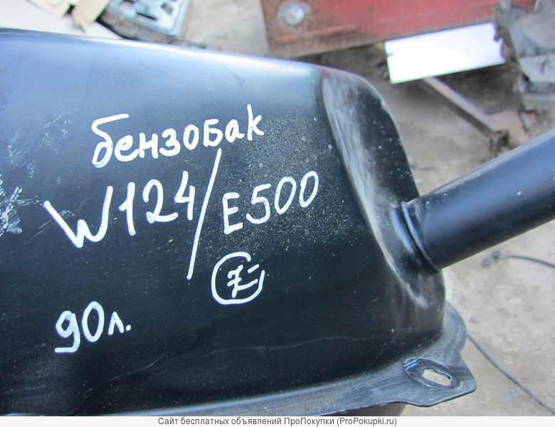 Бензобак для Мерседес W124 седан 90_литровый