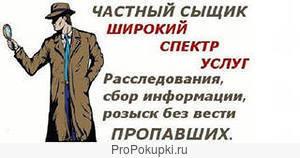Частный детектив в Краснодарском крае, Адыгее
