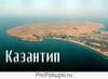 Крыму Предлагаем жилье