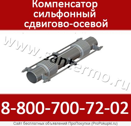 Компенсатор сильфонный сдвигово-осевой с изоляцией