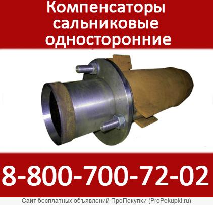 Сальниковые односторонние компенсаторы для трубопроводов, обеспечивающих тепло- и водоснабжение.