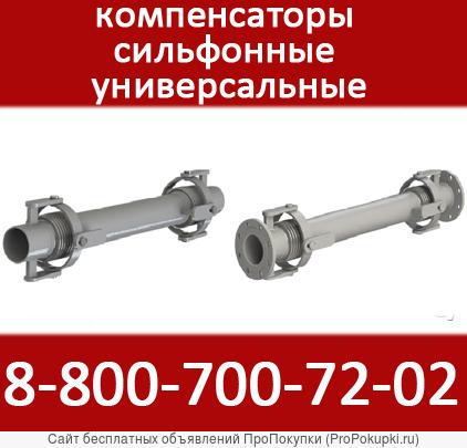 Сильфонные универсальные, шарнирные, сдвигово – осевые, угловые и карданного типа компенсаторы для компенсации различных нагрузок, действующих на трубопровод.
