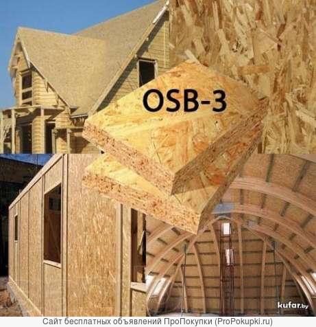 ОСБ (ОСП,OSB) 3 плита разных толщин (9,10,12,15,18,22 мм)
