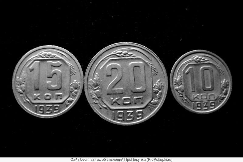 Комплект редких, медно – никелевых монет 1939 года