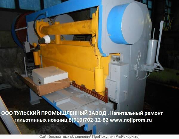 Ножницы гильотинные СТД-9, Н3118, Н3121 капитальный ремонт, продажа.