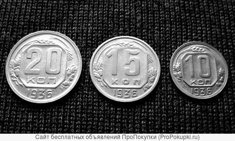 Комплект редких, мельхиоровых монет 1936 года