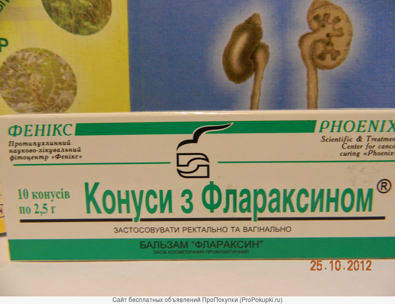 Лечение рака нетоксичным флараксином