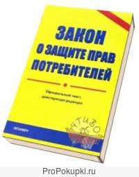 Расторжение договора купли-продажи пылесоса Кирби