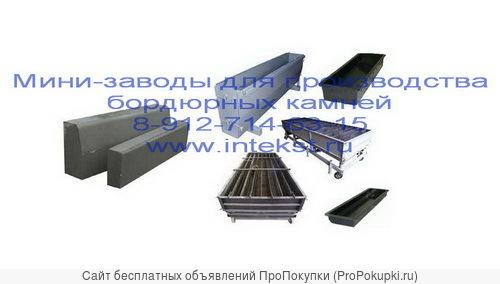 Производство бордюров