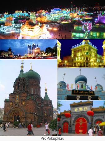 Туры в Харбин из Иркутска поездом и самолетом
