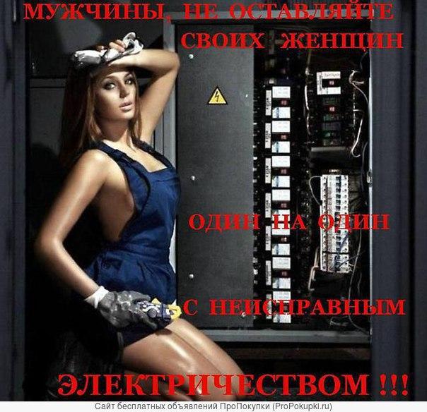 Электромонтажные работы в Щёкино