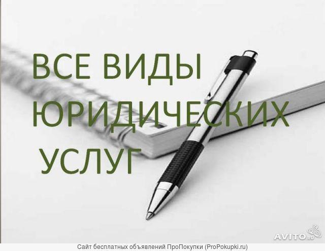 Юридические услуги, регистрация/ ликвидация ООО, ЗАО и ИП , арбитраж.