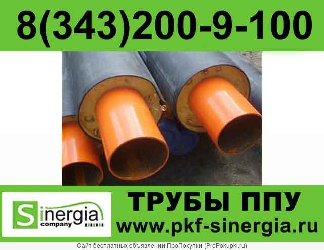 Трубы ППУ, покрытые пенополиуретаном в пэ или оц оболочке