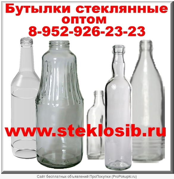 Купить бутылки стеклянные оптом 250, 500 мл. водочная, четок, фляжка