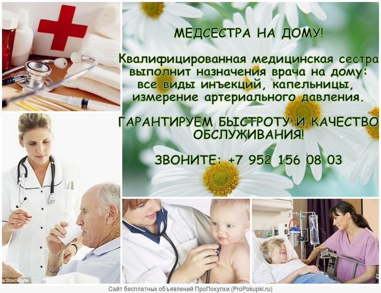 Медсестра на дому Томск