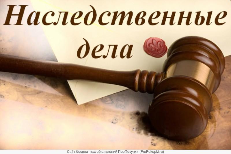 Адвокат по наследственным делам