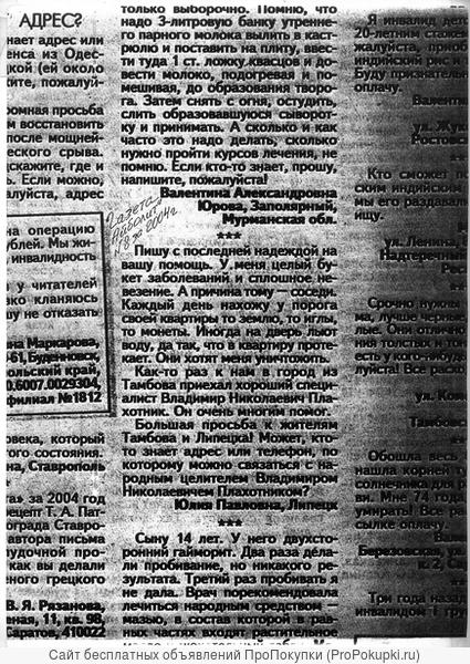 Народный целитель по Белой магии и Православию