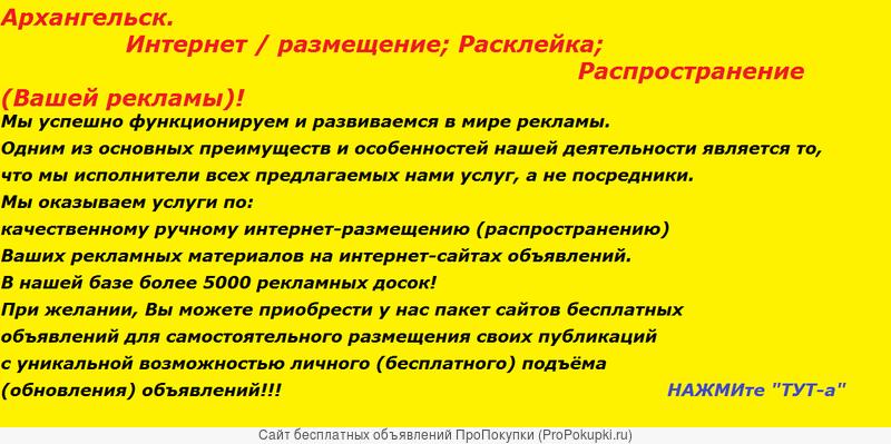 Интернет / размещение; Расклейка; Распространение (Вашей рекламы)!