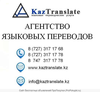 Бюро языковых переводов Россия