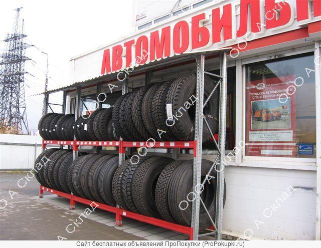 Стеллажи металлические для шин, колес, дисков
