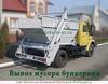 Вывоз строительного и крупногабаритного мусора бункерами
