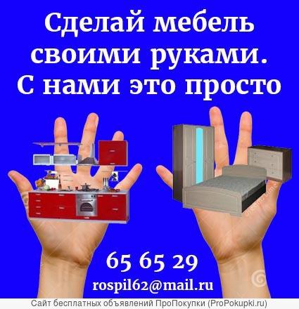 Сделай мебель своими руками . Мы поможем вам в этом