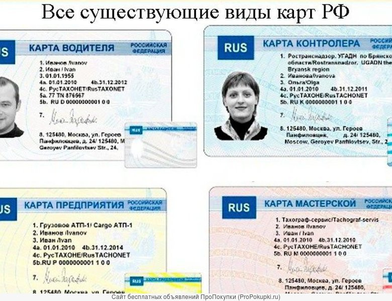 карты водителя РФ ,ЕСТР, предприятия