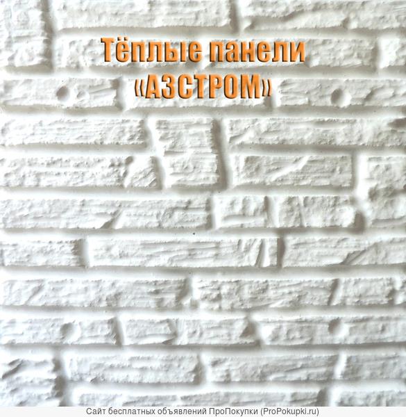 Утеплитель для стен Азстром+декоративная отделка