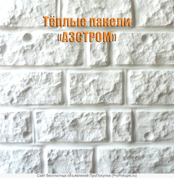 Утепление стен и одновременная отделка, термопанели Азстром
