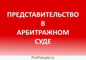 Юрист в Арбитраж Западно-Сибирском Ф А С