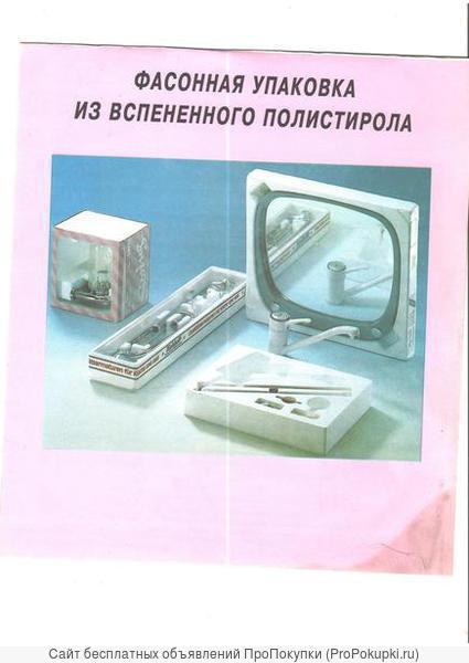 линия для производства изделий из вспененного пенополистирола