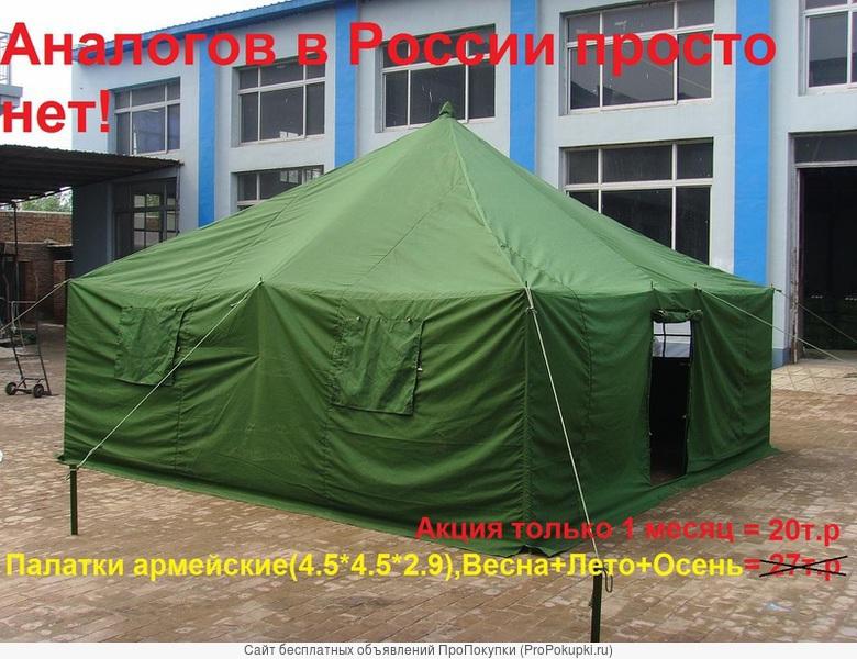 палатка армейская брезентовая Россия, Ю.Корея