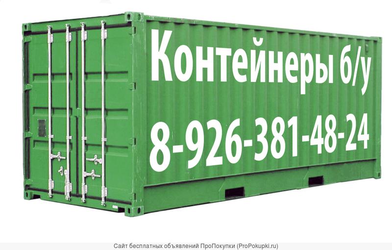 Бытовки от производителя. Блок контейнеры, строительные бытовки, дачные бытовки, металлические бытовки, деревянные бытовки, вагончики бытовки. Аренда бытовок. Морские контейнеры б у. Аренда услуги манипулятора. ФБС 24.4.6 б у, ЖБИ б у.
