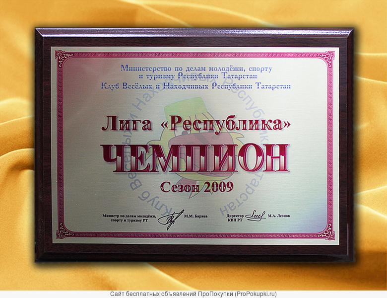 Плакетки изготовление в Казани