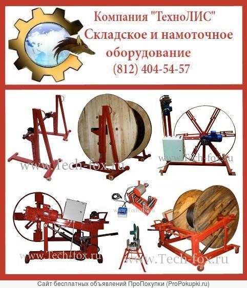 Проектируем, производим и продаем оборудование для перемотки, намотки, измерения длинны, мерной резки и хранения длинномеров.
