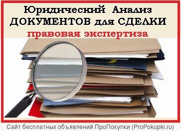 Юридический правовой анализ документов