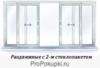 Двери металлопластиковые портальные (сдвижные) монблан